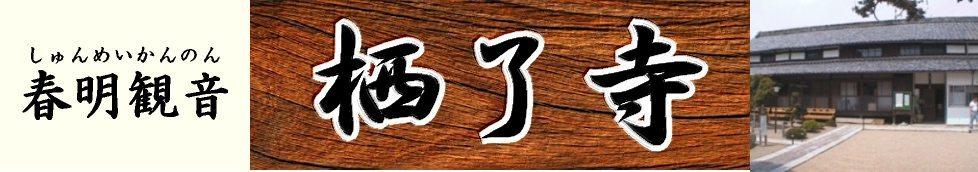 春明観音 栖了寺(さいりょうじ)